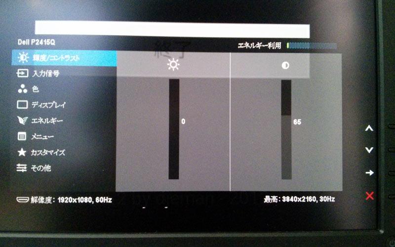 P2415Q 設定 - 輝度/コントラスト