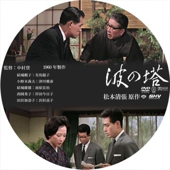波の塔 南原宏治、沢村貞子1960年製作DVD レーベル