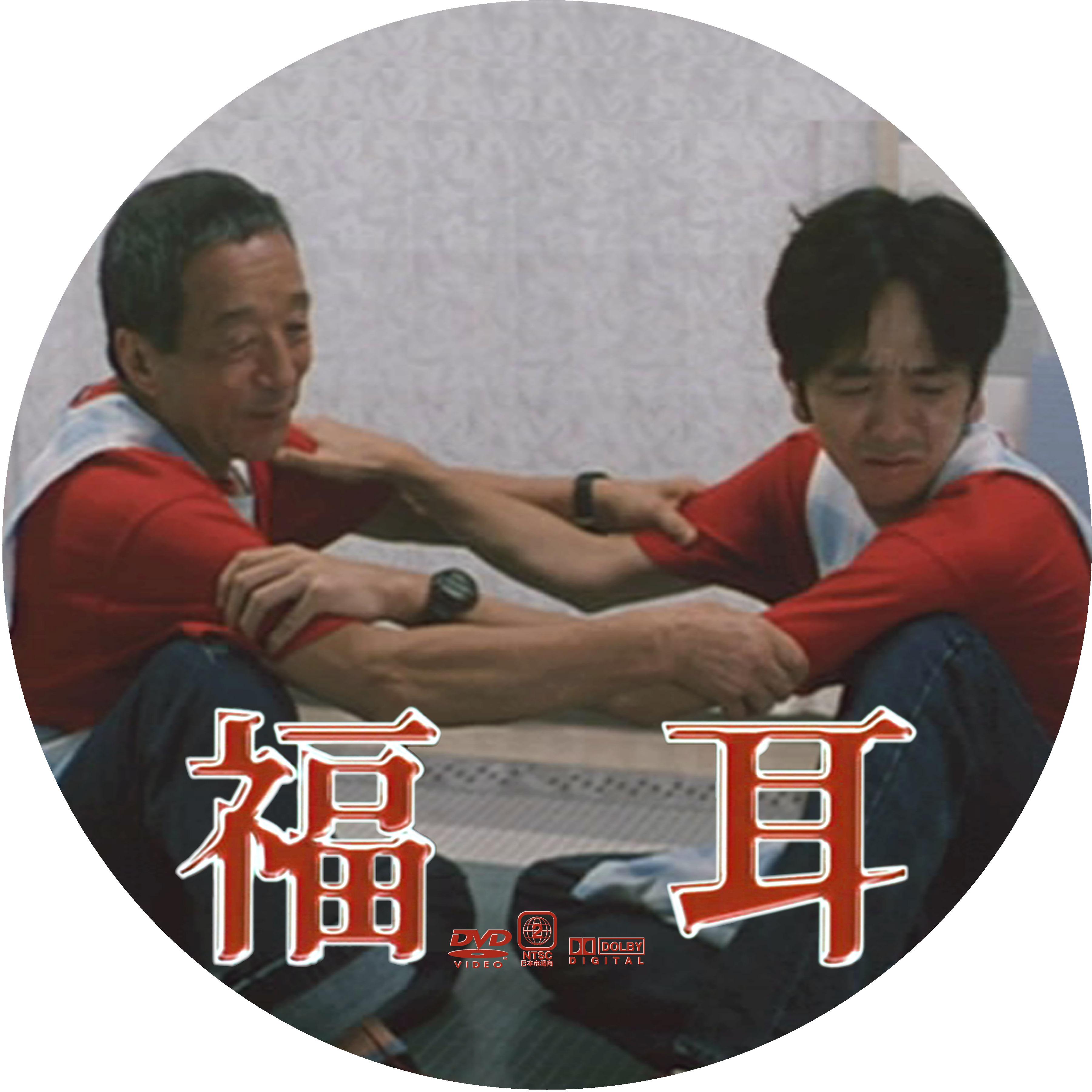 ドサ月記 livedoor evolution : 福耳-FUKUMIMI-