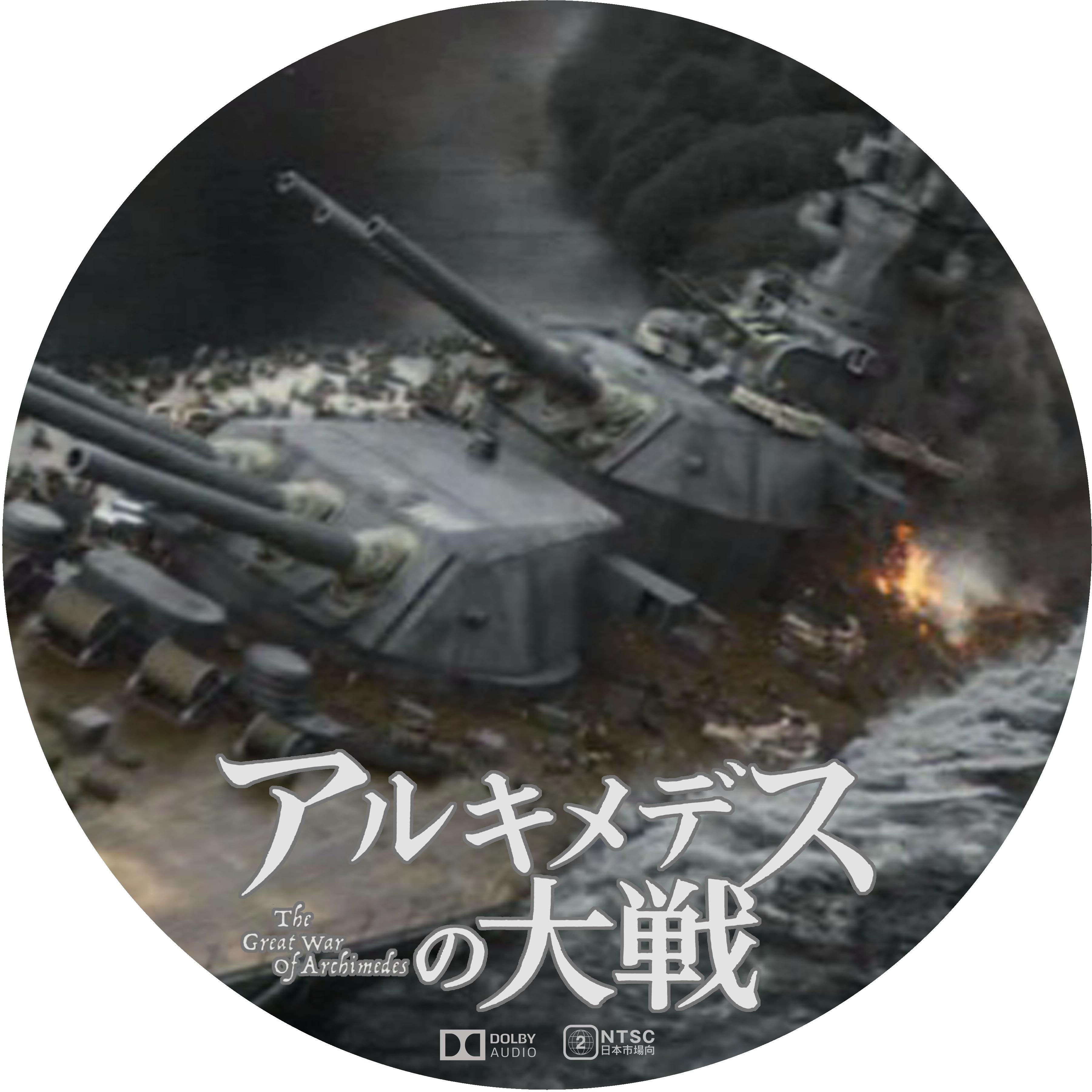 アルキメデス の 大戦 dvd ラベル