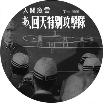 人間魚雷 あゝ回天特別攻撃隊 DVD レーベル
