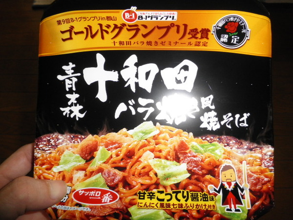 十和田バラ焼きゼミナール認定の焼きそばを食らう