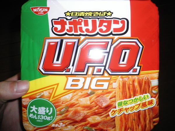 あの日清UFOのナポリタンバージョンを食らう