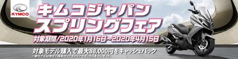 2020_spling_banner
