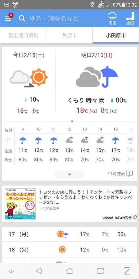 Screenshot_20200215-123220910