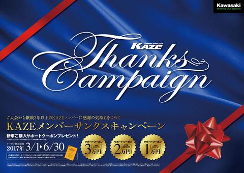 2017-campaign_001