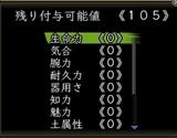 天下一品その3(1月19日)