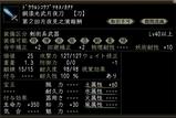 天下一品その4(1月19日)