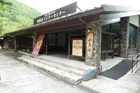 奥飛騨の旅 (7) 新穂高ロープウェイ