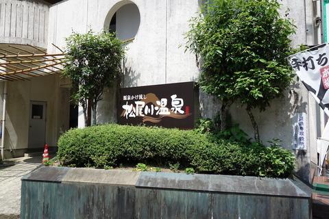 グルメと温泉の旅 四国へ (10)