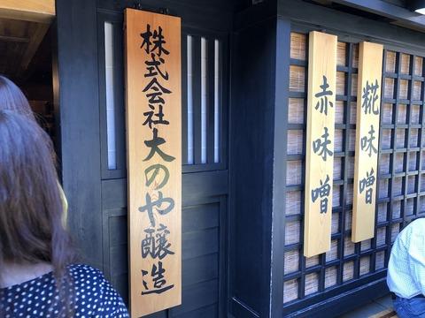 2度目の奥飛騨旅行 (23) お味噌屋さん