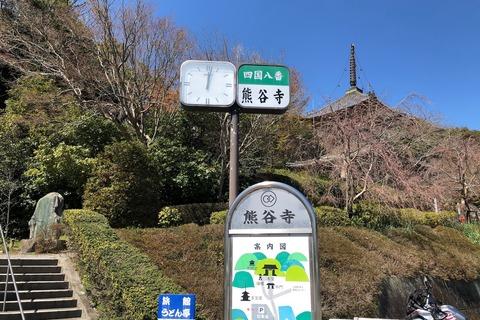 四国88ヶ所めぐり 第八番 熊谷寺