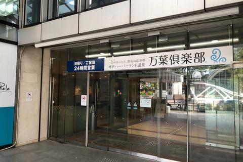 神戸旅行! (1)