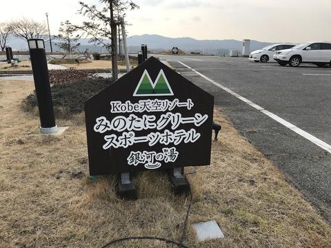 神戸へ温泉ドライブ!