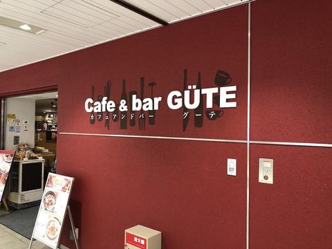 大阪駅 Cafe bar GUTE