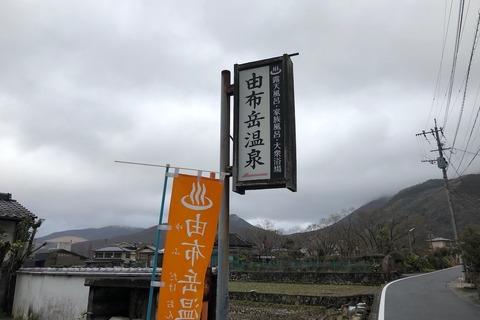 バレンタイン旅行 大分へ! (25) 湯布岳温泉