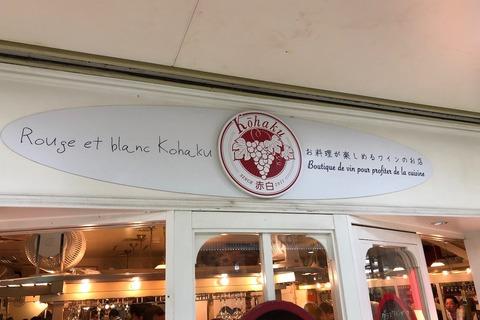 梅田で美味しいデート