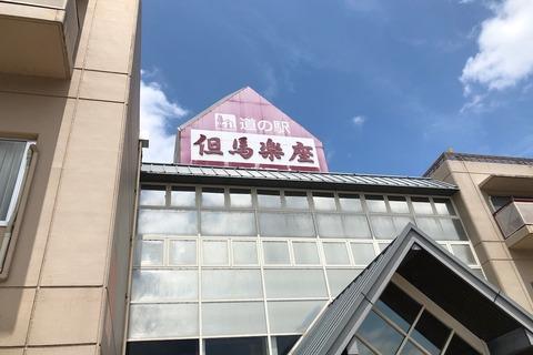 城崎のリゾートホテル (1)