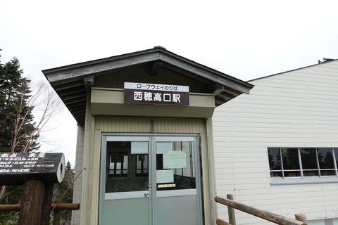 奥飛騨の旅 (6) 新穂高ロープウェイ