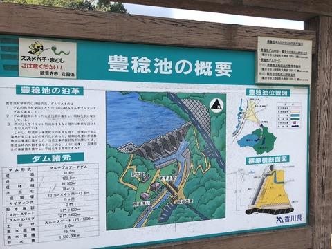 徳島の旅 (6) 豊稔池堰堤