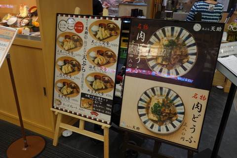 天ぷら屋さんで昼飲み!