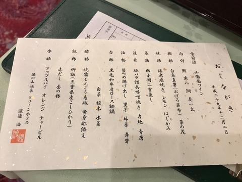 思いつきの宿泊旅・・三重県へ (3)