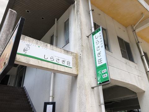 癒しを求めて徳島へ (3) キャンセルに期待!