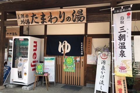 遊びすぎ!鳥取へ (2)
