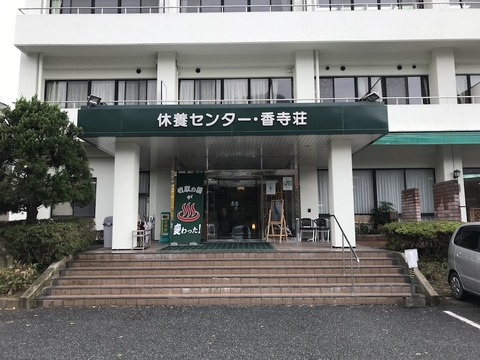 温泉ドライブ!兵庫県姫路市へ (2)