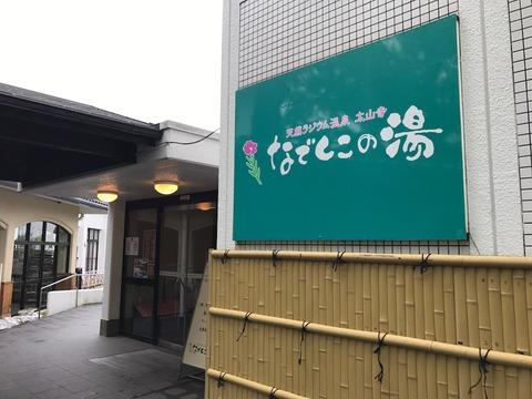 神戸へ温泉ドライブ