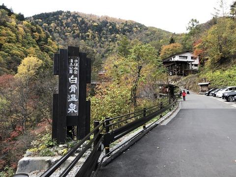 2度目の奥飛騨旅行 (7) 白骨温泉