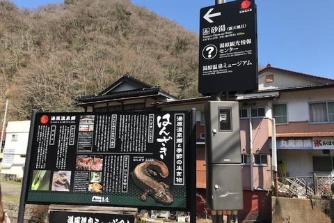 記念旅行 岡山へ(2) 混浴露天風呂