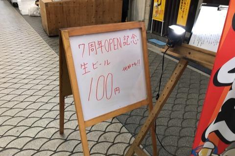 生ビールが100円!