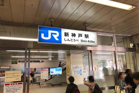 ハイキング (1) 新神戸駅スタート