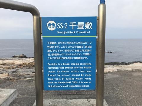 相方さん企画の旅 (8) 千畳敷