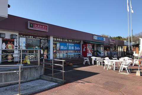 記念旅行 岡山へ(1)