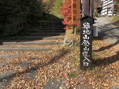 紅葉を求めて (11) 福地山