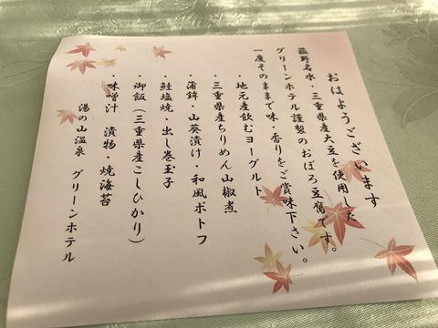 思いつきの宿泊旅・・三重県へ (4)