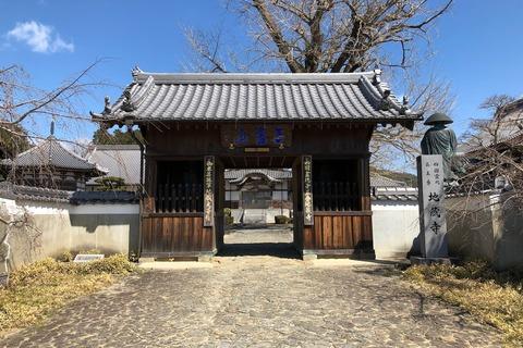 四国88ヶ所めぐり 第五番 地蔵寺