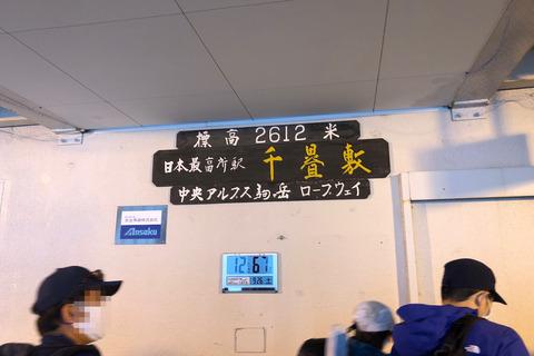 リベンジ! 木曽駒ヶ岳 (2)