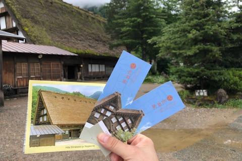 夏旅 (4) 白川郷の展望台