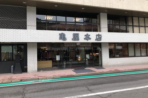 雨の信州旅行 (8) 上山田温泉