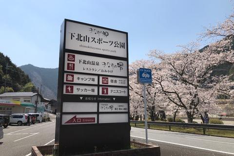 花見の旅 (3) 下北山スポーツ公園