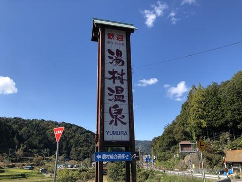 兵庫県北部で一人温泉^^