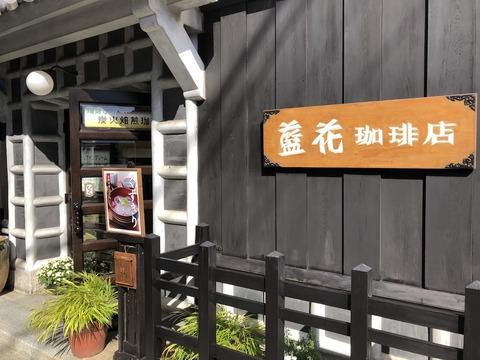 2度目の奥飛騨旅行 (26) 帰路