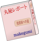 makegumirepo-to