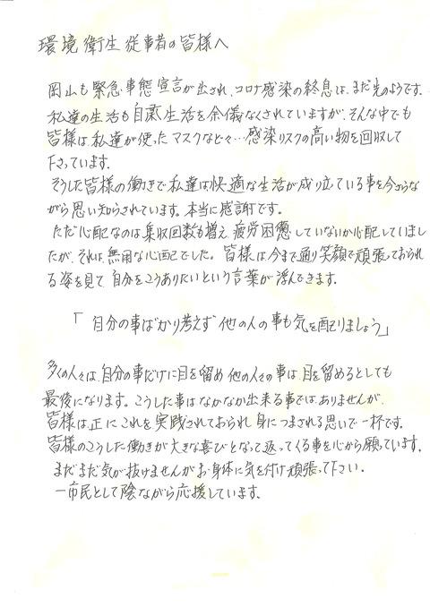 2021.6.15 お手紙
