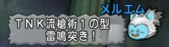 たなか10