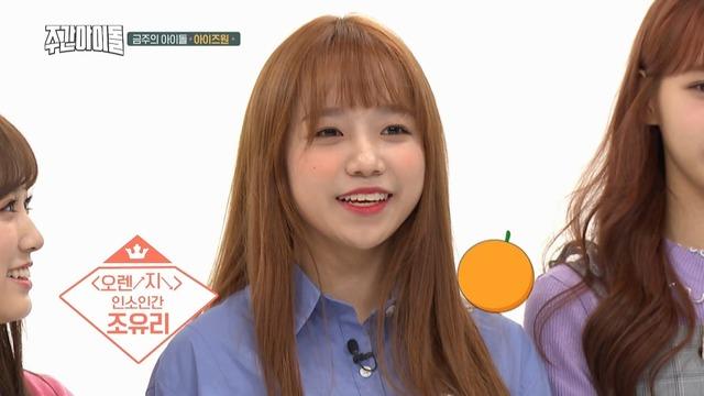チョ・ユリ メンバーカラー オレンジ