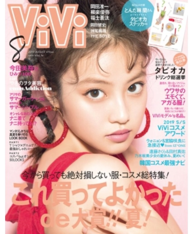 IZONEウォニョン&咲良、622発売『ViVi』8月号に登場(画像あり)